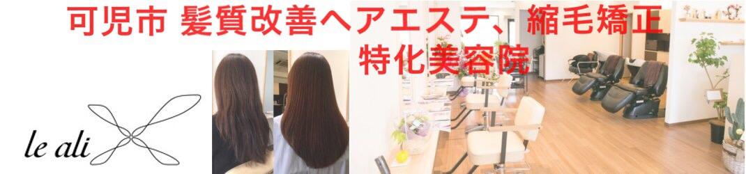 岐阜県可児市美容院室le ali(レアーリ)