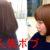 ボブヘアーナチュラルに切り込む名古屋栄美容院